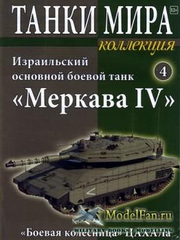 Танки Мира. Коллекция №4 - Израильский основной боевой танк «Меркава IV»