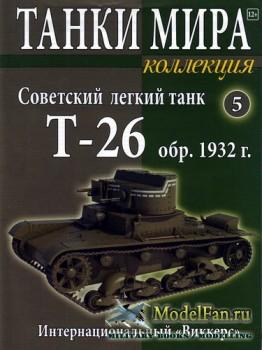 Танки Мира. Коллекция №5 - Советский легкий танк Т-26 обр. 1932 г.