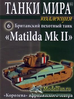 Танки Мира. Коллекция №6 - Британский пехотный танк «Matilda Mk II»