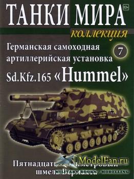 Танки Мира. Коллекция №7 - Германская самоходная артиллерийская установка S ...