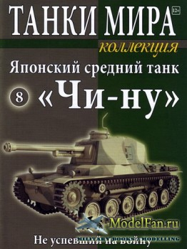 Танки Мира. Коллекция №8 - Японский средний танк «Чи-Ну»