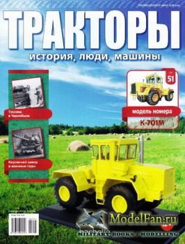 Тракторы: история, люди, машины. Выпуск №51 - К-701М