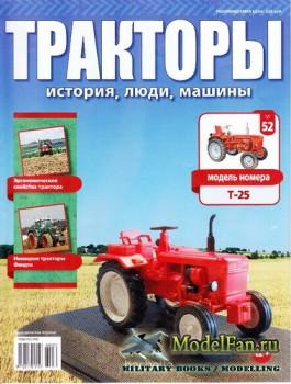 Тракторы: история, люди, машины. Выпуск №52 - Т-25