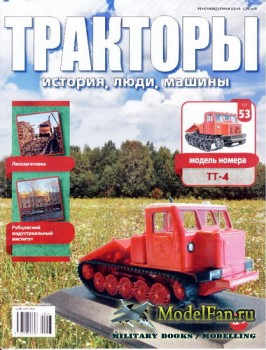 Тракторы: история, люди, машины. Выпуск №53 - ТТ-4
