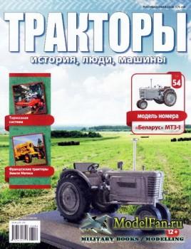 Тракторы: история, люди, машины. Выпуск №54 - «Беларус» МТЗ-1