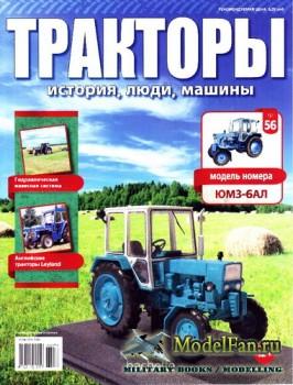Тракторы: история, люди, машины. Выпуск №56 - ЮМЗ-6АЛ