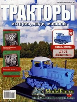 Тракторы: история, люди, машины. Выпуск №58 - ДТ-75 «Казахстан»