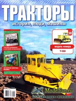Тракторы: история, люди, машины. Выпуск №59 - Т-130