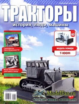 Тракторы: история, люди, машины. Выпуск №60 - Т-100М