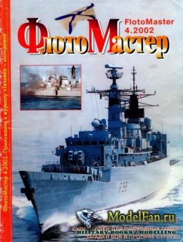 ФлотоМастер №4 2002