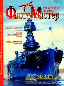 ФлотоМастер №5 2002