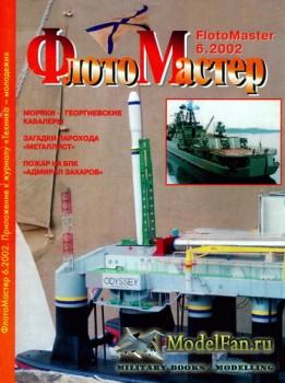 ФлотоМастер №6 2002