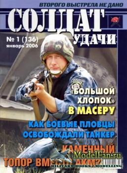 Солдат удачи №1(136) январь 2006