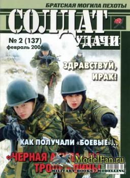 Солдат удачи №2(137) февраль 2006