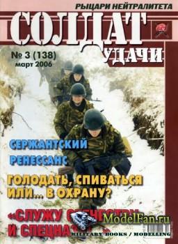 Солдат удачи №3(138) март 2006