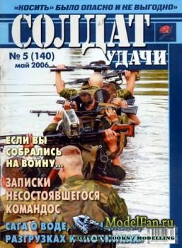 Солдат удачи №5(140) май 2006