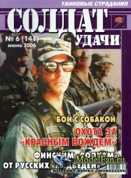 Солдат удачи №6(141) июнь 2006