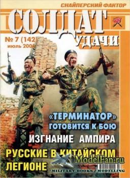 Солдат удачи №7(142) июль 2006