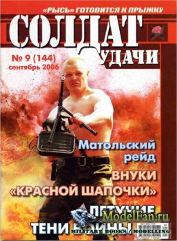 Солдат удачи №9(144) сентябрь 2006