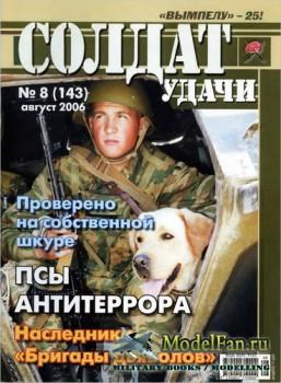 Солдат удачи №8(143) август 2006