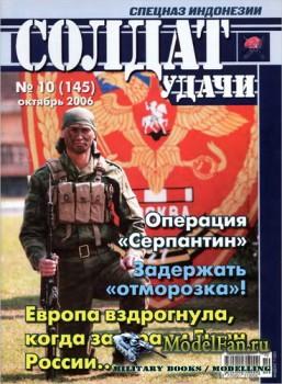 Солдат удачи №10(145) октябрь 2006