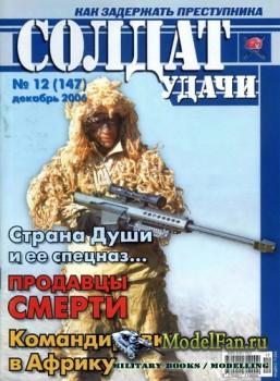 Солдат удачи №12(147) декабрь 2006