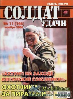 Солдат удачи №11(146) ноябрь 2006