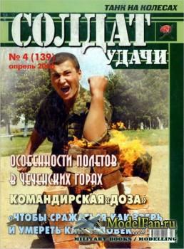 Солдат удачи №4(139) апрель 2006
