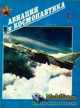 Авиация и космонавтика 1.1992 (январь)