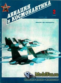 Авиация и космонавтика 2.1992 (Февраль)