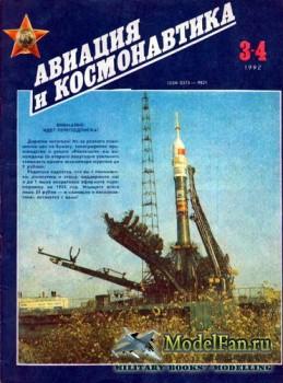 Авиация и космонавтика 3-4.1992 (март-апрель)