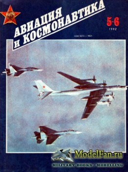 Авиация и космонавтика 5-6.1992 (май-июнь)