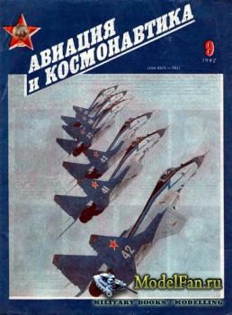 Авиация и космонавтика 9.1992 (сентябрь)