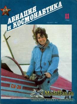 Авиация и космонавтика 11.1992 (Ноябрь)