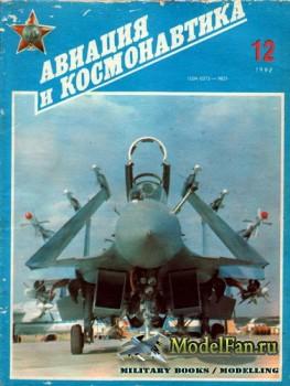 Авиация и космонавтика 12.1992 (Декабрь)