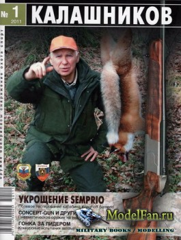 Калашников 1/2011