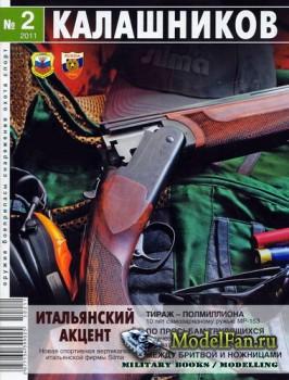 Калашников 2/2011