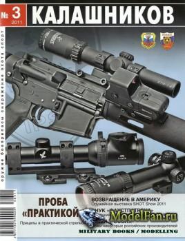 Калашников 3/2011