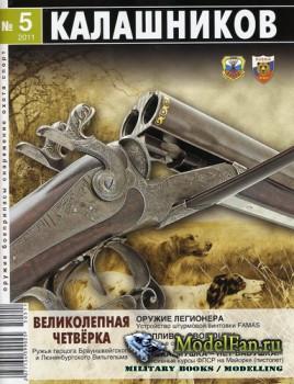 Калашников 5/2011