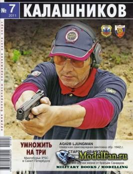 Калашников 7/2011