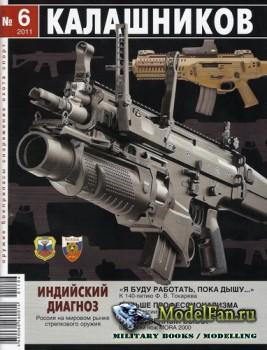 Калашников 6/2011
