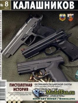 Калашников 8/2011