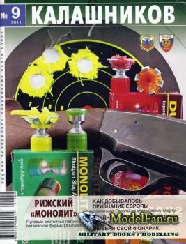 Калашников 9/2011