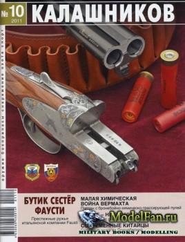 Калашников 10/2011