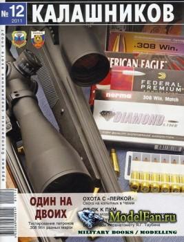 Калашников 12/2011