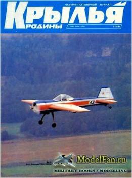 Крылья Родины №1(756) 1994
