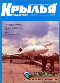 Крылья Родины №3(758) 1994