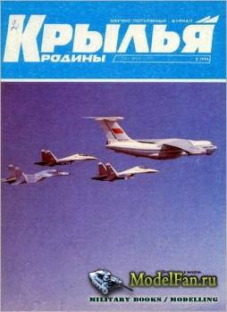 Крылья Родины №2(757) 1994