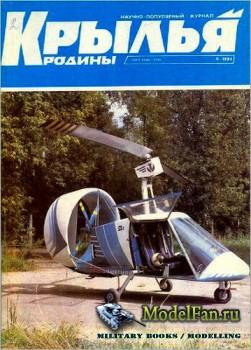 Крылья Родины №4(759) 1994