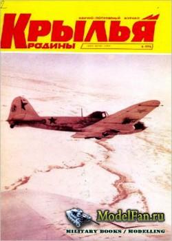Крылья Родины №5(760) 1994